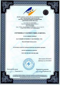 Сертификат аудитора Киселёв Ю.А.