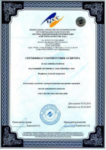 Сертификат аудитора Феофанов А.А.